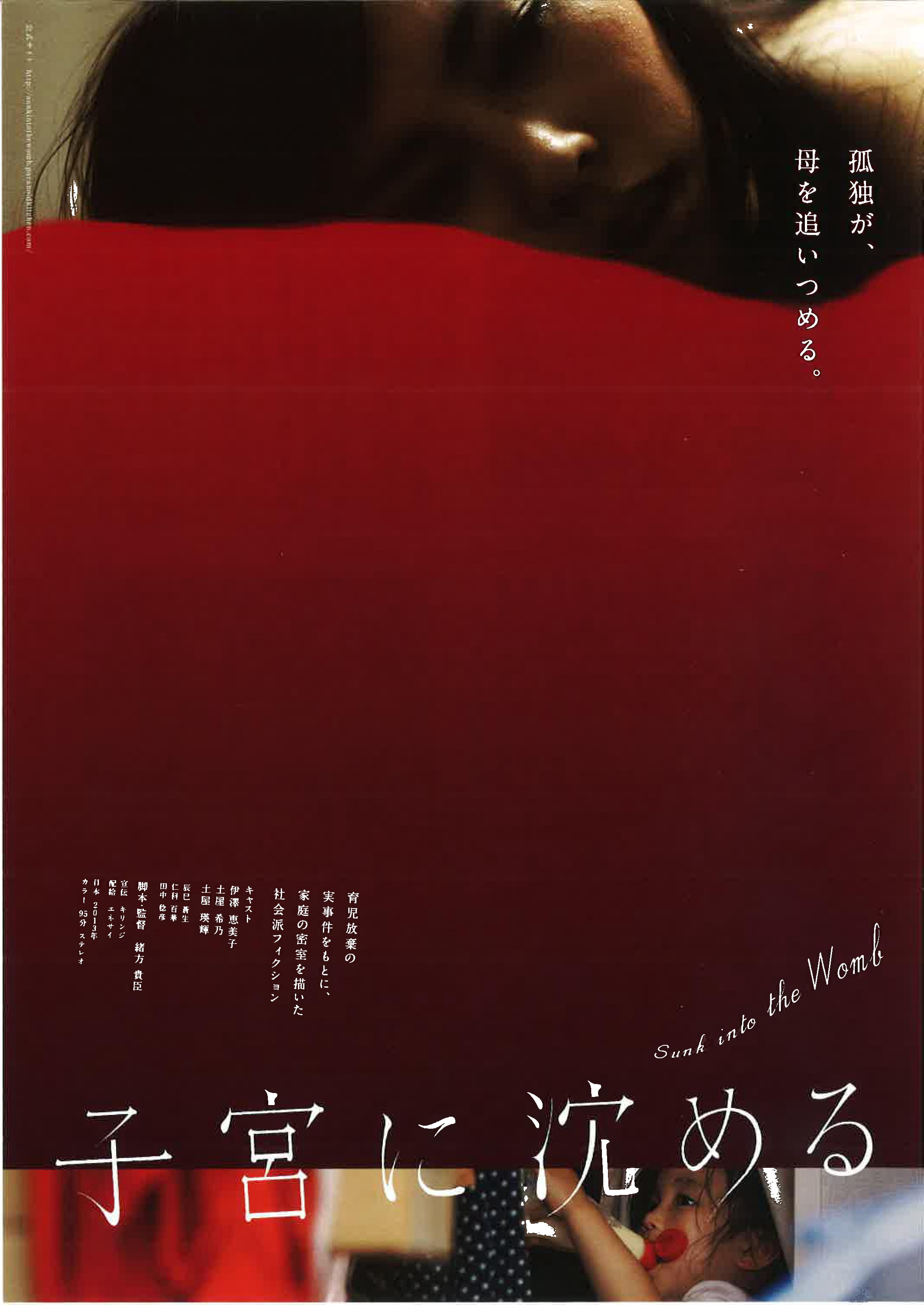 20150527子宮に沈める(表)