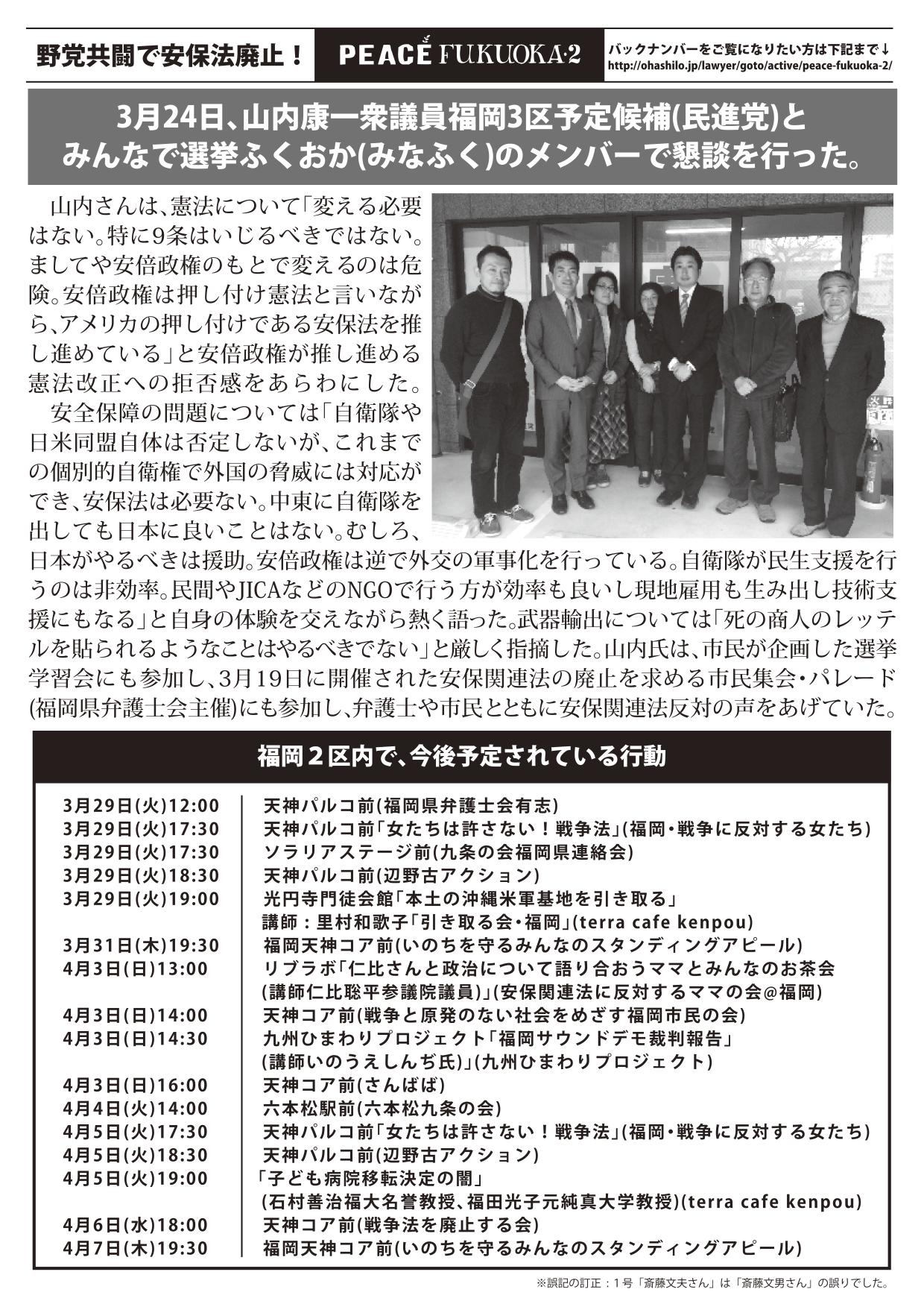 PF2 vol.2(裏)