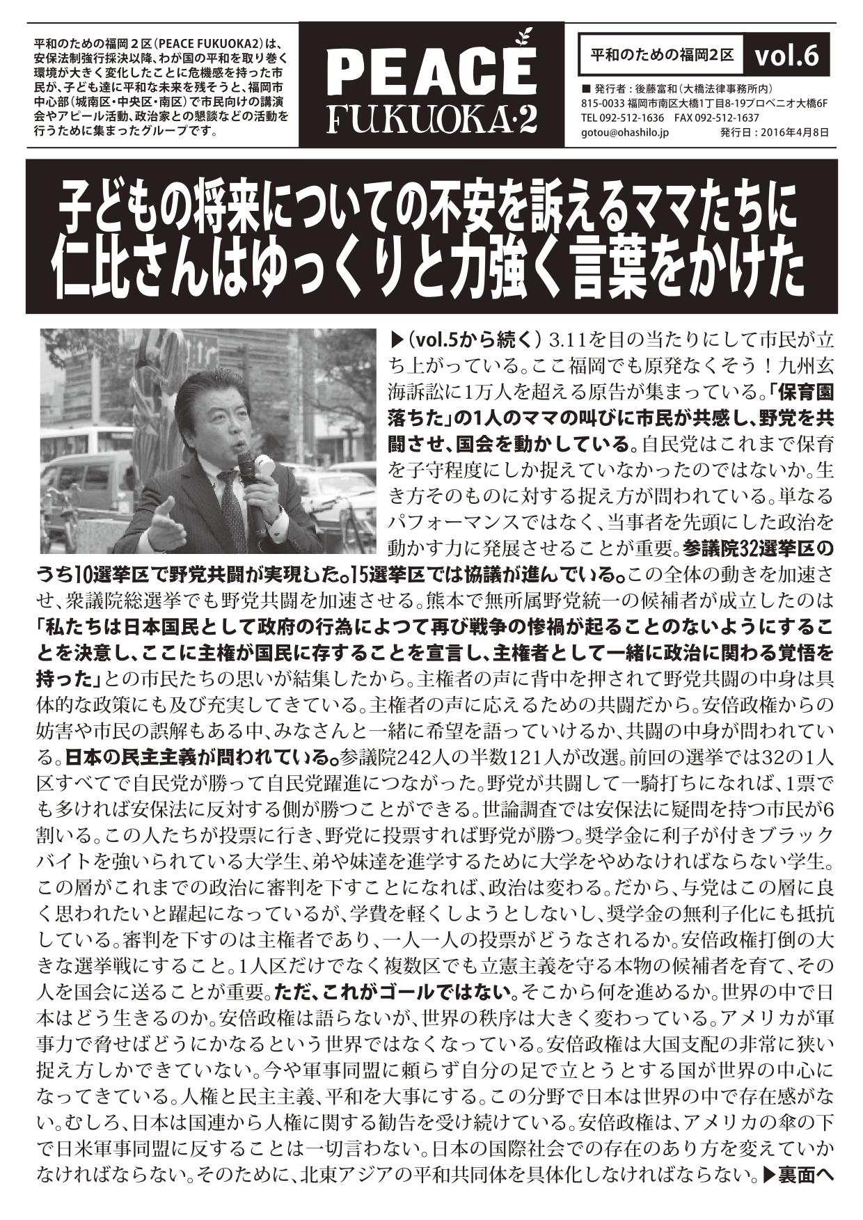 vol.6(表)